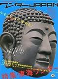 ワンダーJAPAN 4 (2007 SUMMER)―日本の〈異空間〉探検マガジン (4) (三才ムック VOL. 158)