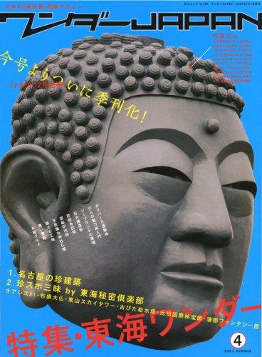 ワンダーJAPAN 4 (2007 SUMMER)―日本の〈異空間〉探検マガジン (4) (三才ムック VOL. 158)の詳細を見る
