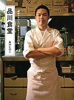 品川食堂 (ヨシモトブックス)