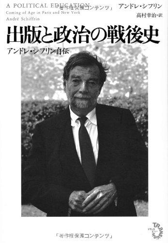 出版と政治の戦後史 アンドレ・シフリン自伝