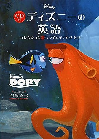 CD付 ディズニーの英語[コレクション15 ファインディング・ドリー]