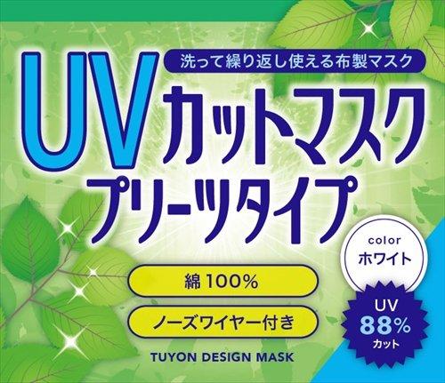 ツーヨン UVカット マスク プリーツタイプ2枚入り 繰り返し使える < 長時間着用しても 耳が痛くならない > 【 紫外線対策 遮蔽率88% 】 日本製 生地使用 【 ホワイト 】 T-78