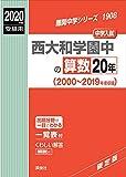 西大和学園中の算数20年 2020年度受験用 赤本 1908 (難関中学シリーズ)