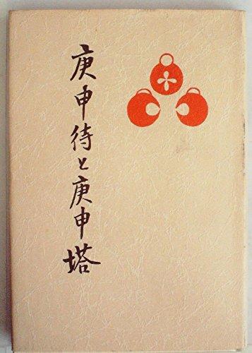 庚申待と庚申塔 (1985年)