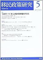 移民政策研究 Vol.5