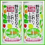 光食品 有機野菜飲むならこれ!1日分 190g缶×30本入×(2ケース)