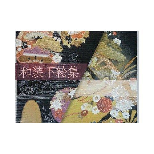 和装下絵集の詳細を見る