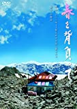 春を背負って 通常版(DVD1枚)