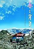 春を背負って 通常版 DVD[DVD]