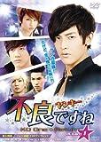 不良<ヤンキー>ですね DVD-BOX1[DVD]