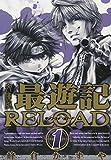文庫版最遊記RELOAD 1 (IDコミックス ZERO-SUMコミックス) 画像