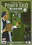 電力会社拡張 ロシア/日本マップ (Funkenschlag: Russia & Japan) 日本語版 ボードゲーム