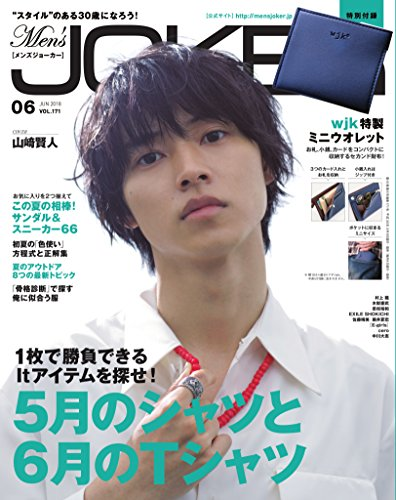 Men's JOKER(メンズジョーカー) 2018年6月号