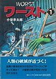 ワースト / 小室孝太郎 のシリーズ情報を見る