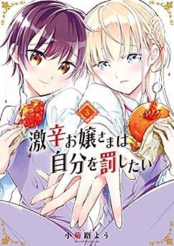 [小菊路よう]の激辛お嬢さまは自分を罰したい(3) (少年マガジンエッジコミックス)