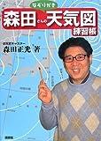 森田さんのなぞりがき天気図練習帳