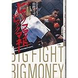 ビッグファイト、ビッグマネー―マイク・タイソン「拳の告白」
