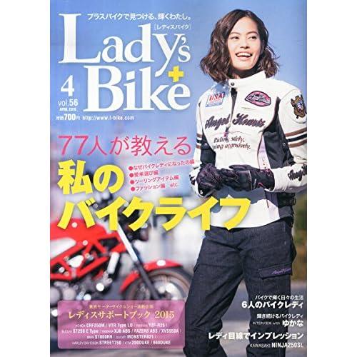 Lady's Bike(レディスバイク) 2015年 04 月号 [雑誌]