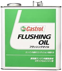 CASTROL(カストロール) フラッシングオイル エンジン内部洗浄油 3L [HTRC3]