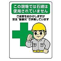【324-61】石綿標識 …安全最優先で作業しています