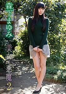 森下まゆみ 美女と悪魔2 [DVD]