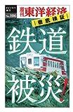 鉄道被災!─週刊東洋経済eビジネス新書No.106 (週刊東洋経済eビジネス新書)