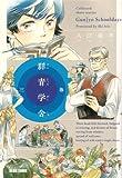 群青学舎 三巻 (BEAM COMIX)