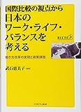 国際比較の視点から日本のワーク・ライフ・バランスを考える――働き方改革の実現と政策課題