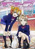 ラブライブ! School idol diary ~始まりの新学期~
