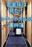 客室係は見た! シティホテルの事件簿 (宝島SUGOI文庫)