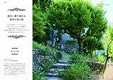 フランスの庭、緑、暮らし 画像