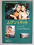 映画パンフレット ムアンとリット(1994作品) 監督:チュート・ソンスィー 出演:チンタラー・スカパット