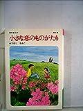 小さな恋のものがたり (第9集)
