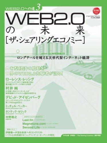 WEB2.0の未来 ザ・シェアリングエコノミー WEB2.0への道 3の詳細を見る