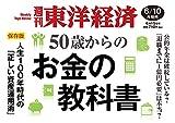 週刊東洋経済 2019年6/15号 [雑誌](50歳からのお金の教科書) 画像