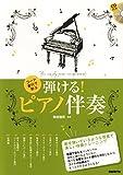 CD付き コード進行で学ぶ 弾ける!ピアノ伴奏