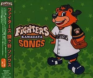 FIGHTERS KAMAGAYA SONGS