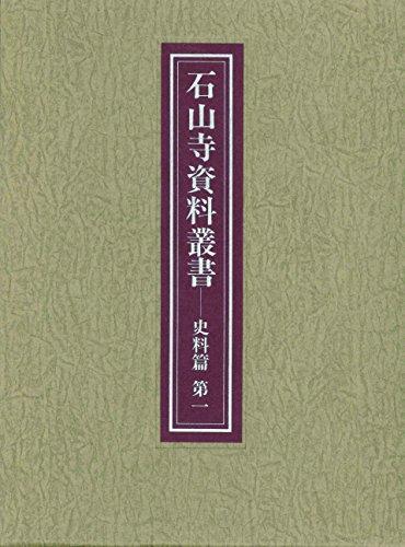石山寺資料叢書 史料篇〈第1〉