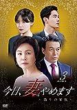 今日、妻やめます〜偽りの家族〜 DVD-BOX 3