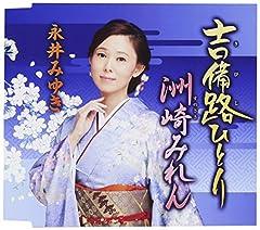 永井みゆき「洲崎みれん」のジャケット画像