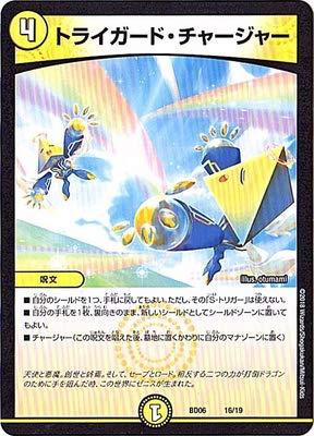 デュエルマスターズ/BD-06/16/トライガード・チャージャー