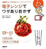 NHK「きょうの料理ビギナーズ」ハンドブック 電子レンジでワザありおかず (生活実用シリーズ)