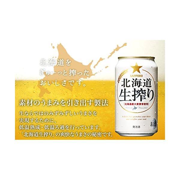 サッポロ北海道生搾りの紹介画像5