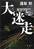 大迷走 御茶ノ水警察シリーズ