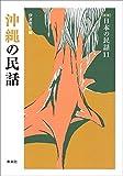 沖縄の民話 ([新版]日本の民話 11)