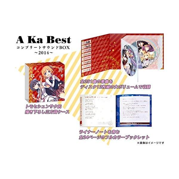 A Ka Best コンプリートサウンドBOX...の紹介画像3