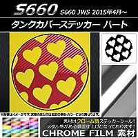 AP タンクカバーステッカー クローム調 ハート ホンダ S660 JW5 2015年04月~ ゴールド AP-CRM2032-GD