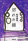 切れた鎖 (新潮文庫)