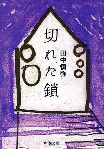 切れた鎖 (新潮文庫) / 田中 慎弥