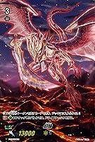 ヴァンガード The Heroic Evolution 幻焔 (ヴィジョン)(C) V-EB07/T01 | ヒロイック エボリューション コモン